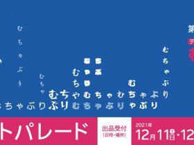 「第33回熊本市民美術展 熊本アートパレード-むちゃぶり」熊本市現代美術館