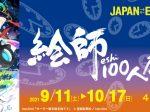 特別展「絵師100人展 09」岡山シティミュージアム