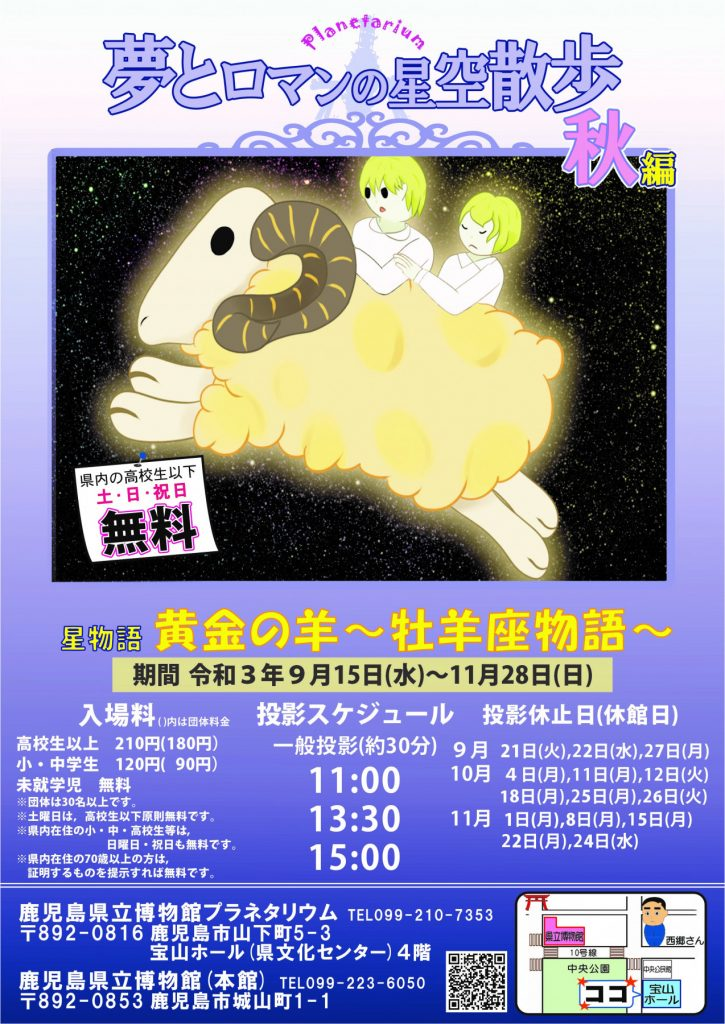 「夢とロマンの星空散歩 プラネタリウム秋編」鹿児島県立博物館