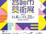 「第46回宮崎市美術展」みやざきアートセンター