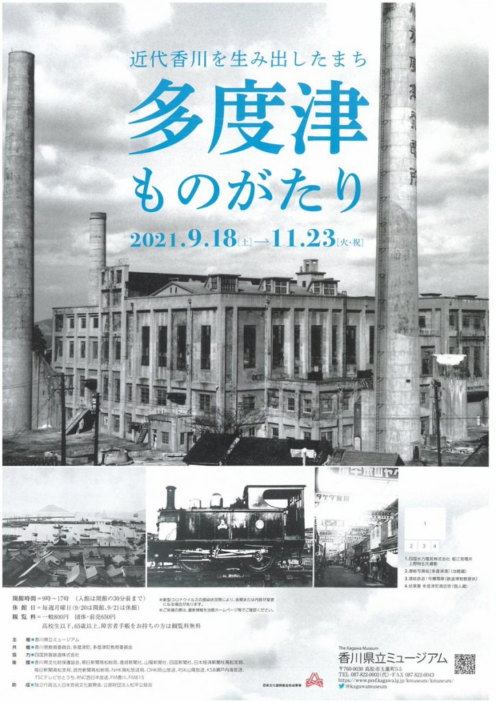 「近代香川を生み出したまち 多度津ものがたり」香川県立ミュージアム
