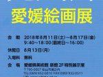 「光風会愛媛絵画展」新居浜市総合文化施設・美術館 あかがねミュージアム