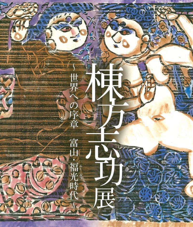 特別企画展「棟方志功展~世界への序章 富山・福光時代~」鹿児島市立美術館