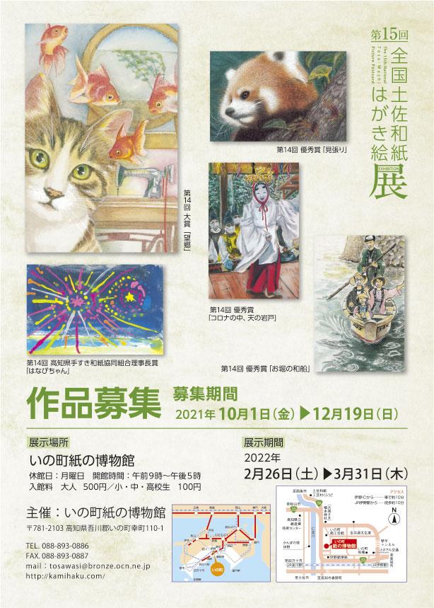 「第15回全国土佐和紙はがき絵展」いの町紙の博物館