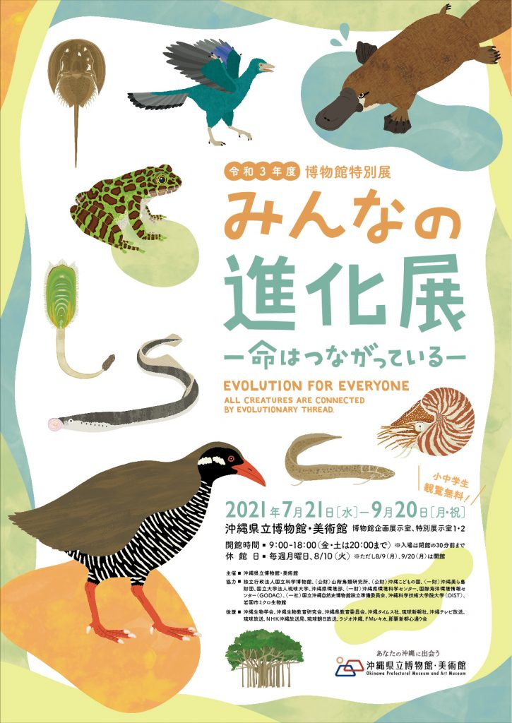 特別展「みんなの進化展」~命はつながっている~沖縄県立博物館・美術館