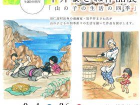 平井まさね作品展「山の子の生活の四季」いの町紙の博物館