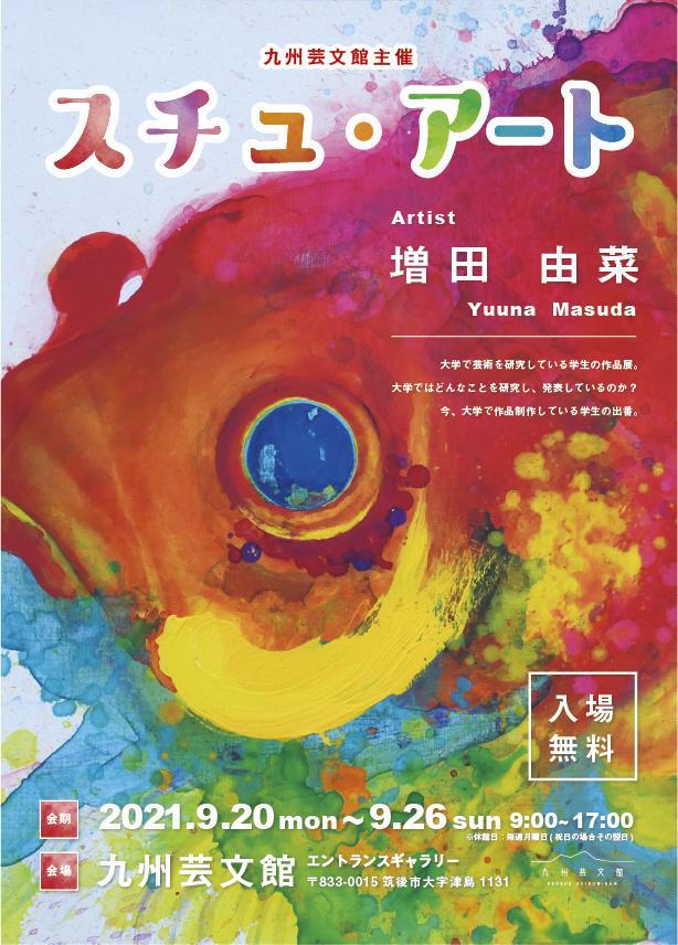 増田 由菜「スチュ・アート」九州芸文館