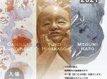 「気になる作家展2021」九州芸文館