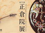 特別展・特別陳列「第73回 正倉院展」奈良国立博物館
