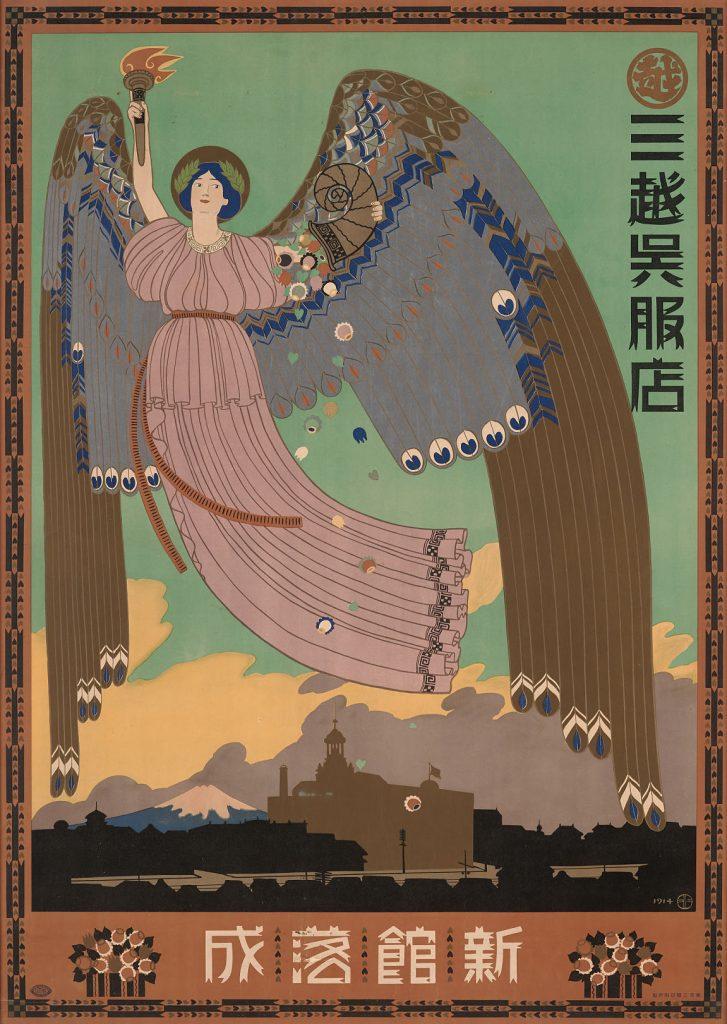 「杉浦非水 時代をひらくデザイン」三重県立美術館