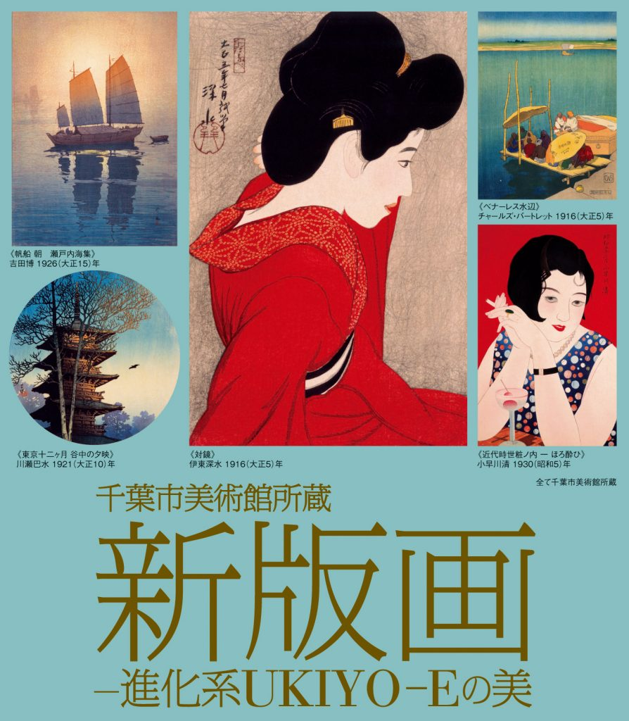 「千葉市美術館所蔵 新版画─進化系UKIYO-Eの美」高島屋史料館TOKYO