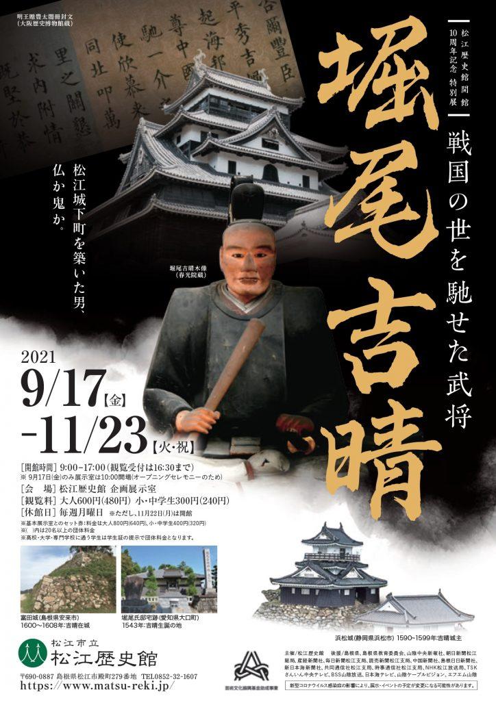 特別展「戦国の世を馳せた武将 堀尾吉晴」松江歴史館