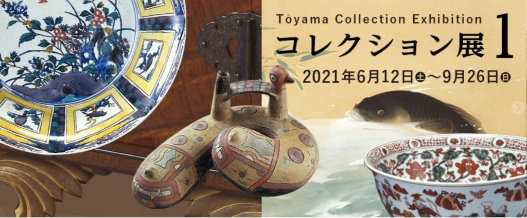 「コレクション展1」遠山記念館