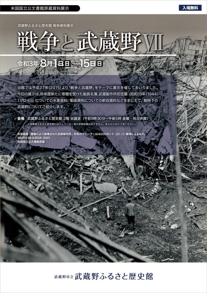 企画展・戦争資料展示「戦争と武蔵野 7」武蔵野市立武蔵野ふるさと歴史館