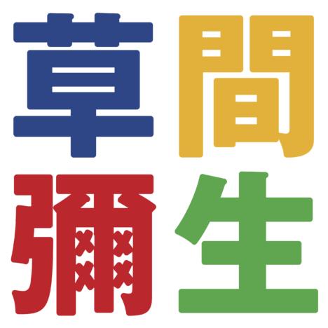 「草間彌生作品展」軽井沢ニューアートミュージアム