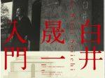 開館40周年記念「白井晟一 入門」渋谷区立松濤美術館