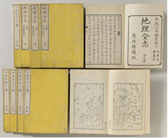 広報画像① 地理全志  安政6年(1859) 国立歴史民俗博物館蔵  安政6年(1859)5月刊、全10冊。イギリス人伝道師ミュアヘッド(中国名は慕維簾)が漢文で著した世界地理書を日本で翻刻したもので、出版者は幕臣 岩瀬忠震。同様に西洋の知識・情報が漢訳本を介して日本にもたらされた例は多かった。