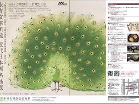 開館1周年記念「永青文庫所蔵 近代日本画名品展」小林古径記念美術館