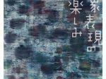 コレクション展 第2期「特集:抽象表現の楽しみ」岩手県立美術館