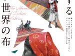 「躍動するインド世界の布」国立民族学博物館