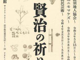 特別展「賢治の祈り」宮沢賢治記念館