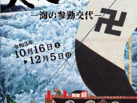 特別展「大名の船-海の参勤交代-」愛媛県歴史文化博物館