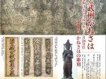 企画展「拓本で知る武州かねさは/かねさはの彫刻」神奈川県立金沢文庫