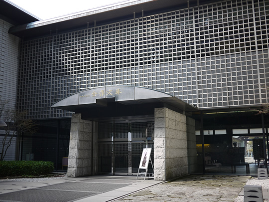 神奈川県立金沢文庫-横浜市-神奈川県