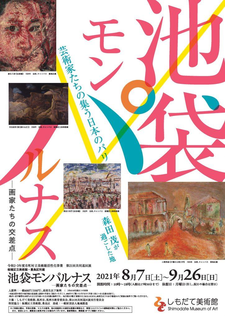 企画展「板橋区立美術館・豊島区所蔵 池袋モンパルナス―画家たちの交差点―」しもだて美術館