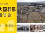 第103回企画展「古墳大国群馬へのあゆみ」群馬県立歴史博物館