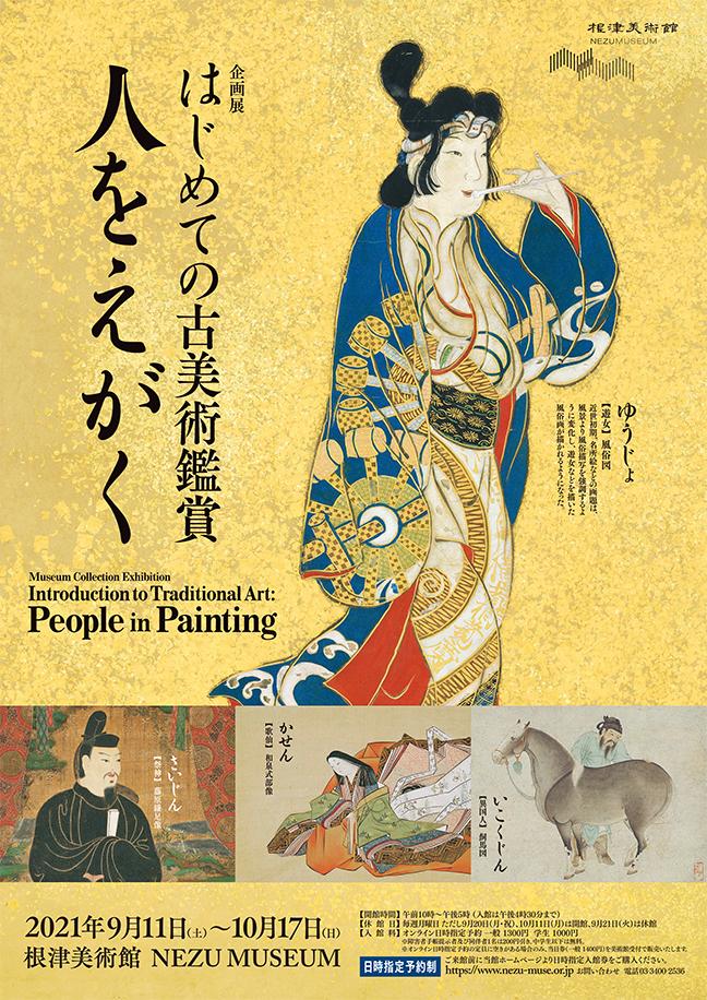企画展「はじめての古美術鑑賞-人をえがく」根津美術館