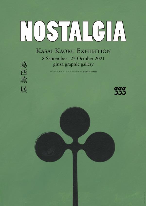 第384回企画展「葛西薫展 NOSTALGIA」ギンザ・グラフィック・ギャラリー(ggg)