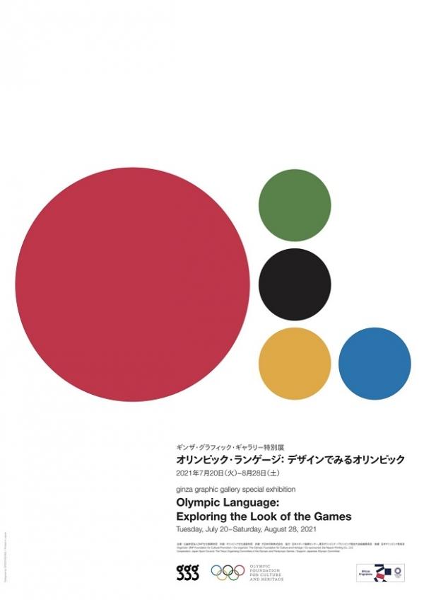 特別展「オリンピック・ランゲージ:デザインでみるオリンピック」ギンザ・グラフィック・ギャラリー(ggg)