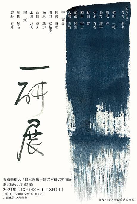 「東京藝術大学 日本画第一研究室 研究発表展」東京藝術大学大学美術館