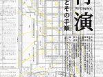 「再演 ―指示とその手順」東京藝術大学大学美術館