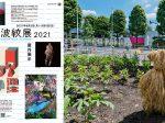 「水の波紋展2021 消えゆく風景から ー 新たなランドスケープ」 ワタリウム美術館