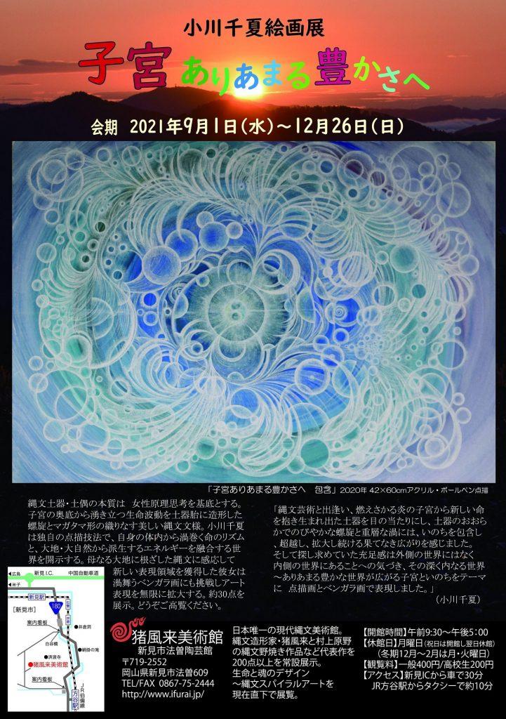 企画展「小川千夏絵画展~子宮ありあまる豊かさへ~」猪風来美術館(新見市法曽陶芸館)