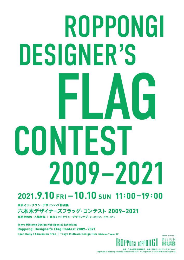 特別展「六本木デザイナーズフラッグ・コンテスト 2009–2021」東京ミッドタウン・デザインハブ