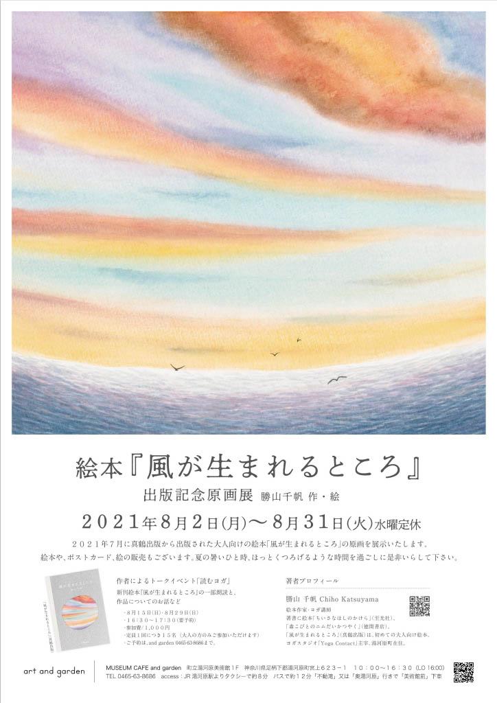 勝山千帆 絵本「風が生まれるところ」出版記念原画展」町立湯河原美術館