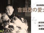 ミニパネル展示「吉田茂の愛犬たち」大磯町郷土資料館・旧吉田茂邸