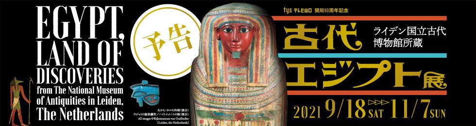 「ライデン国立古代博物館所蔵 古代エジプト展」山口県立美術館