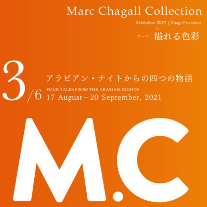 シャガール・コレクション展「アラビアン・ナイトから四つの物語」高知県立美術館
