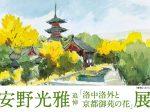 安野光雅 追悼「洛中洛外と京都御苑の花」高島屋