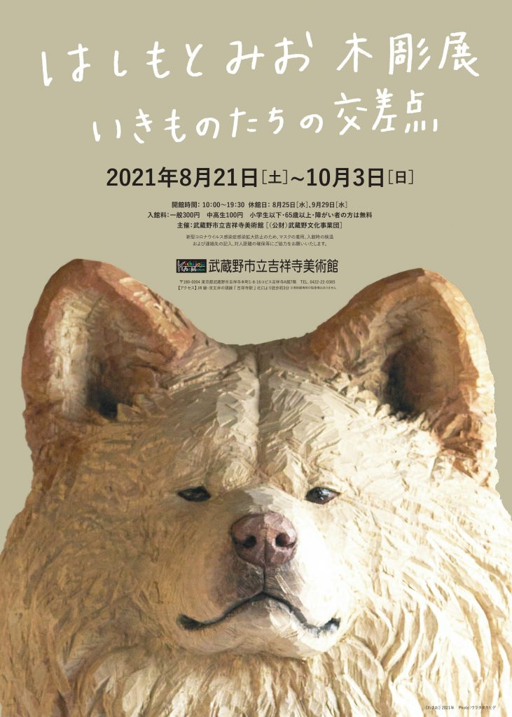 「はしもとみお 木彫展 いきものたちの交差点」武蔵野市立吉祥寺美術館