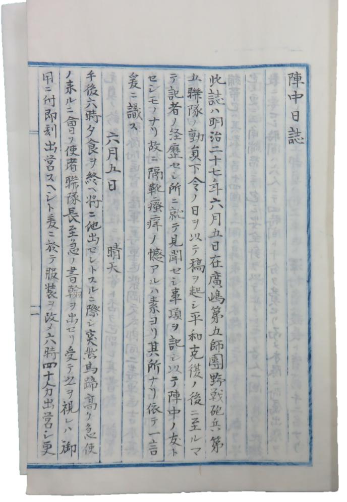 「陣中日誌」明治27年分(個人蔵)