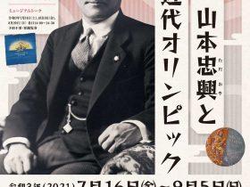 開館30周年記念企画展「土佐人 山本忠興と近代オリンピック」高知県立歴史民俗資料館