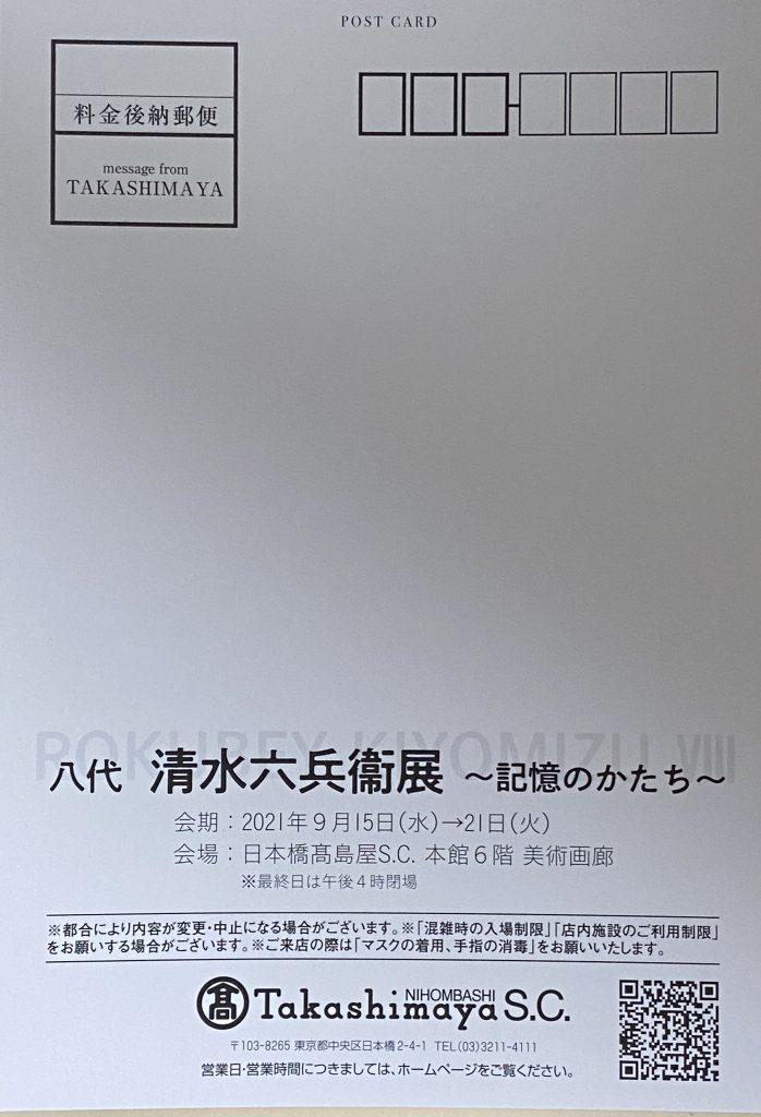 「八代 清水 六兵衞 展(陶芸)-記憶のかたち-」日本橋高島屋S.C.(本館)