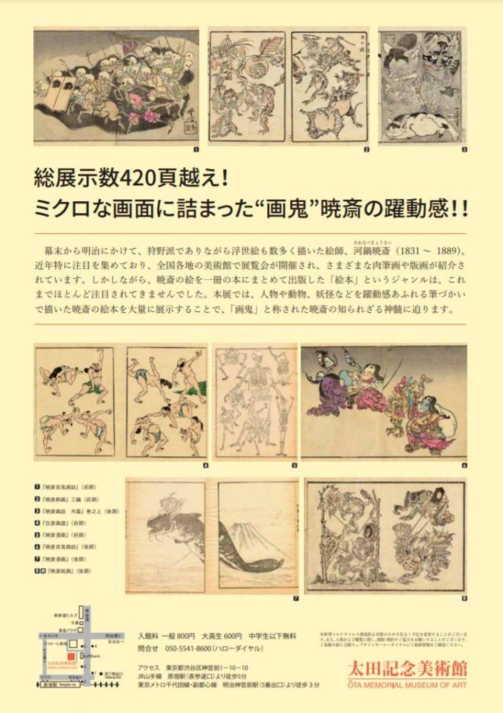 「河鍋暁斎 ― 躍動する絵本」太田記念美術館
