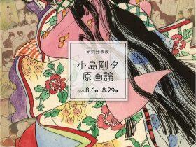「小島剛夕原画論」横手市増田まんが美術館