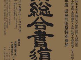 「第46回 山形県総合書道展」山形美術館